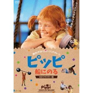 ピッピ 船にのる HDリマスター版 [DVD]|starclub