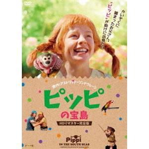 ピッピの宝島 HDリマスター完全版 [DVD]|starclub