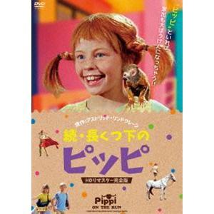 種別:DVD インゲル・ニルソン オッレ・ヘルボム 解説:お母さんにしかられたトミーとアニカは、家出...