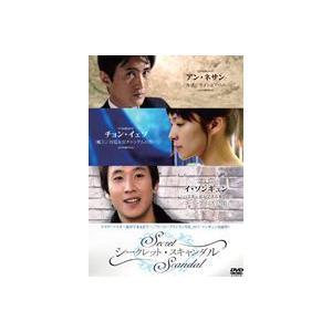 シークレット・スキャンダル [DVD]|starclub