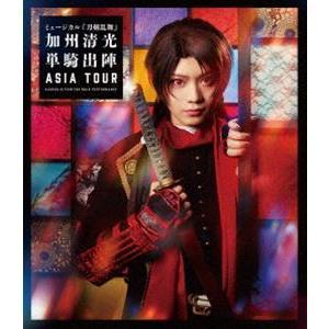 ミュージカル『刀剣乱舞』 加州清光 単騎出陣 アジアツアー [Blu-ray]|starclub