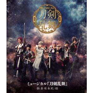 ミュージカル『刀剣乱舞』〜葵咲本紀〜 [Blu-ray]|starclub
