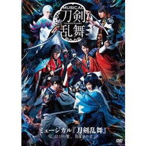 ミュージカル『刀剣乱舞』 〜結びの響、始まりの音〜 [DVD]|starclub