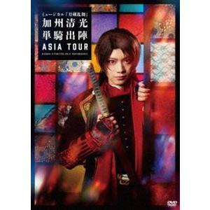 ミュージカル『刀剣乱舞』 加州清光 単騎出陣 アジアツアー [DVD]|starclub