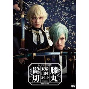 ミュージカル『刀剣乱舞』 髭切膝丸 双騎出陣2019 [DVD]|starclub