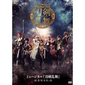 ミュージカル『刀剣乱舞』〜葵咲本紀〜 [DVD]|starclub