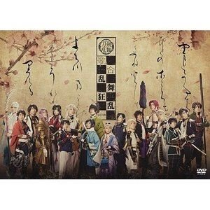 ミュージカル『刀剣乱舞』 歌合 乱舞狂乱 2019 [DVD]|starclub