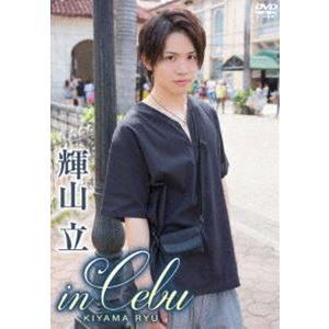 輝山立 in Cebu [DVD]|starclub