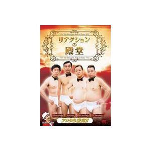 リアクションの殿堂 [DVD]|starclub
