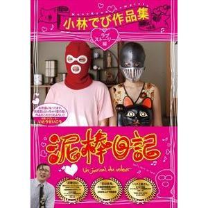 泥棒日記 小林でび作品集 ラブストーリー編(DVD)