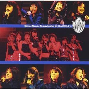 モーニング娘。/Memory 〜青春の光〜1999.4.18 [DVD] starclub