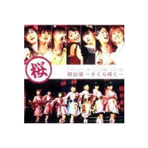 モーニング娘。さくら組初公演〜さくら咲く〜 [DVD] starclub