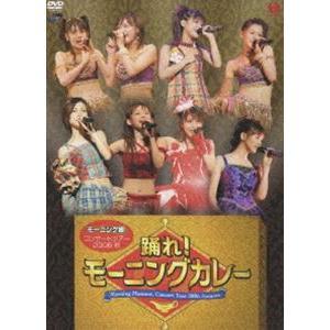 モーニング娘。コンサートツアー2006秋 踊れ!モーニングカレー [DVD] starclub