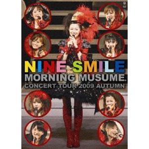 モーニング娘。コンサートツアー2009秋〜ナインスマイル〜 [DVD] starclub