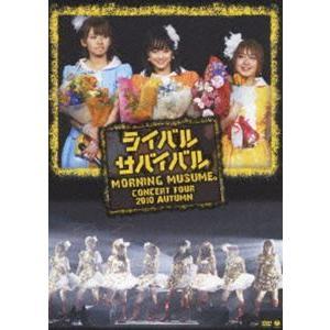 モーニング娘。コンサートツアー2010秋〜ライバル サバイバル〜 [DVD] starclub