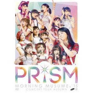モーニング娘。'15 コンサートツアー2015秋〜PRISM〜 [DVD] starclub