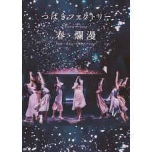 つばきファクトリー ライブツアー2019春・爛漫 メジャーデビュー2周年記念スペシャル [DVD]|starclub