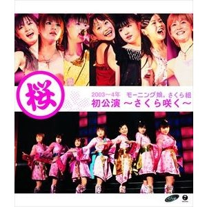 モーニング娘。/モーニング娘。さくら組初公演〜さくら咲く〜 [Blu-ray]|starclub