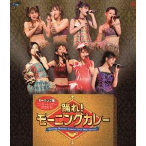 モーニング娘。コンサートツアー2006秋〜踊れ!モーニングカレー〜 [Blu-ray]|starclub