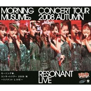 モーニング娘。コンサートツアー2008秋 〜リゾナント LIVE〜 [Blu-ray]|starclub