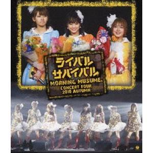 モーニング娘。コンサートツアー2010秋〜ライバル サバイバル〜 [Blu-ray]|starclub