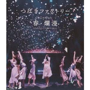 つばきファクトリー ライブツアー2019春・爛漫 メジャーデビュー2周年記念スペシャル [Blu-ray]|starclub