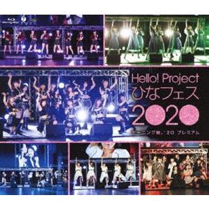 Hello! Project ひなフェス 2020【モーニング娘。'20 プレミアム】 [Blu-ray]|starclub
