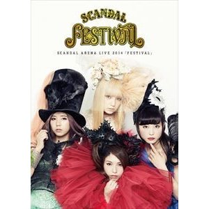 SCANDAL ARENA LIVE 2014「FESTIVAL」 [DVD]|starclub