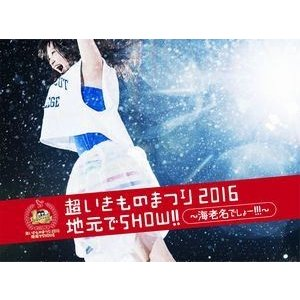 超いきものまつり2016 地元でSHOW!! 〜海老名でしょー!!!〜(通常盤) [DVD]|starclub