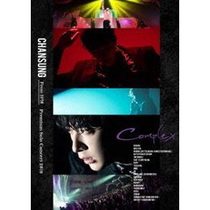 "CHANSUNG(From 2PM)Premium Solo Concert 2018""Complex""(初回生産限定盤) [DVD]|starclub"