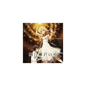 四月は君の嘘 僕と君との音楽帳(CD)の商品画像