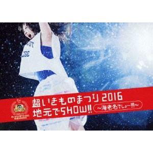 超いきものまつり2016 地元でSHOW!! 〜海老名でしょー!!!〜(通常盤) [Blu-ray]|starclub