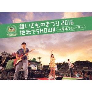 超いきものまつり2016 地元でSHOW!! 〜厚木でしょー!!!〜(初回生産限定盤) [Blu-ray]|starclub
