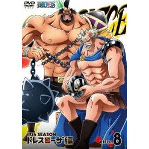 ONE PIECE ワンピース 17THシーズン ドレスローザ編 piece.8 [DVD]|starclub