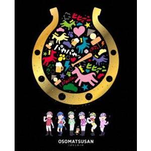 おそ松さん こばなしあつめ [DVD]|starclub