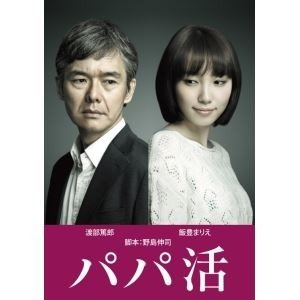 パパ活 DVD-BOX [DVD]|starclub