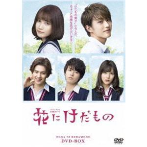 花にけだもの DVD-BOX [DVD]|starclub
