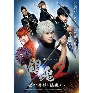 dTVオリジナルドラマ「銀魂2-世にも奇妙な銀魂ちゃん-」 DVD DVD の商品画像|ナビ