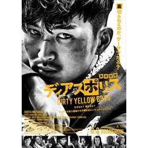 ディアスポリス -DIRTY YELLOW BOYS- DVD [DVD]|starclub