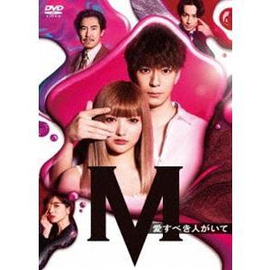 土曜ナイトドラマ『M 愛すべき人がいて』DVD BOX [DVD] starclub