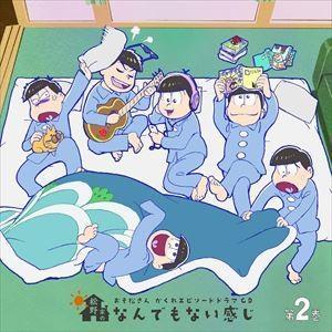 (ドラマCD) おそ松さん かくれエピソードドラマCD「松野家のなんでもない感じ」 第2巻 [CD] starclub