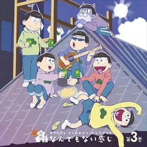 (ドラマCD) おそ松さん かくれエピソードドラマCD「松野家のなんでもない感じ」 第3巻 [CD]|starclub