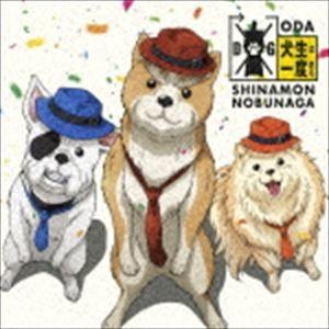 シナモン・ブー・ラッキー(堀内犬友/犬川登志夫/犬田哲章) / 犬生は一度きり [CD]