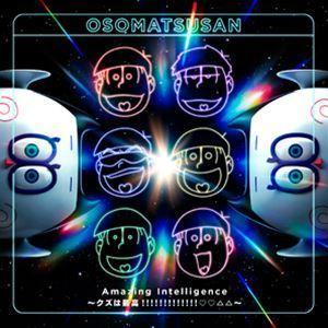 オムスビ with おそ松さんオールスターズ / Amazing Intelligence 〜クズは最高!!!!!!!!!!!!!□□△△〜 [CD] starclub