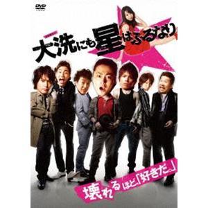 大洗にも星はふるなり スペシャル・プライス [DVD]|starclub