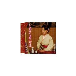 種別:CD 北浜みさき 解説:芸名を`岬ひとみ`から`北浜みさき`に変えて、心機一転新たに取り組んだ...