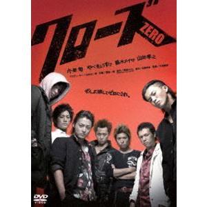 クローズZERO スペシャル・プライス [DVD] starclub