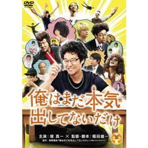 俺はまだ本気出してないだけ スペシャル・プライス [DVD]|starclub