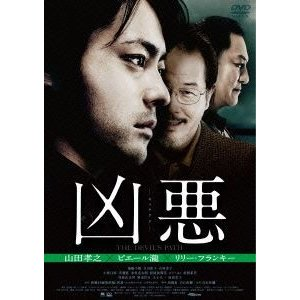 凶悪 スペシャル・プライス [DVD]|starclub