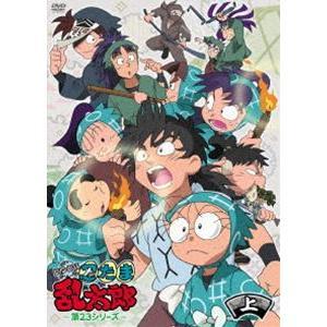 TVアニメ「忍たま乱太郎」第23シリーズ DVD-BOX 上の巻 [DVD] starclub